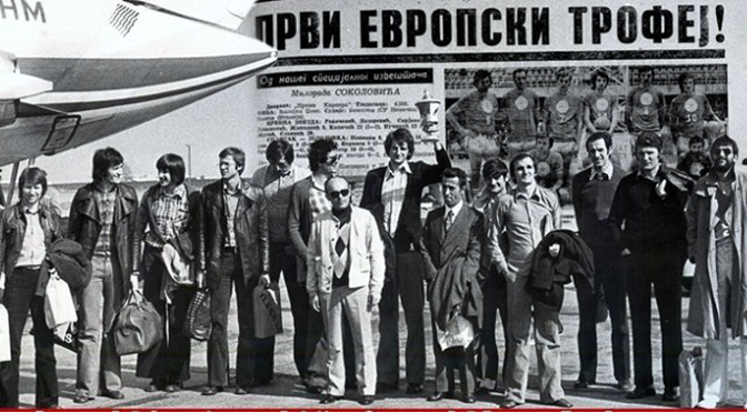 Istorija: Pehar Kupa pobednika kupova na Malom Kalemegdanu